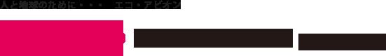 アビオン株式会社は、農薬や肥料の製造・販売をいたしております。弊社オリジナル農薬、アビオンEはパラフィンを主成分とした展着剤です。